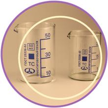 стакан термостойкий 50 мл